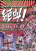2016.11.19  JAPAN TOUR FINAL&眠花バースデー -絶叫! - @よみうりランド日テレらんらんホール [DVD](在庫あり。)