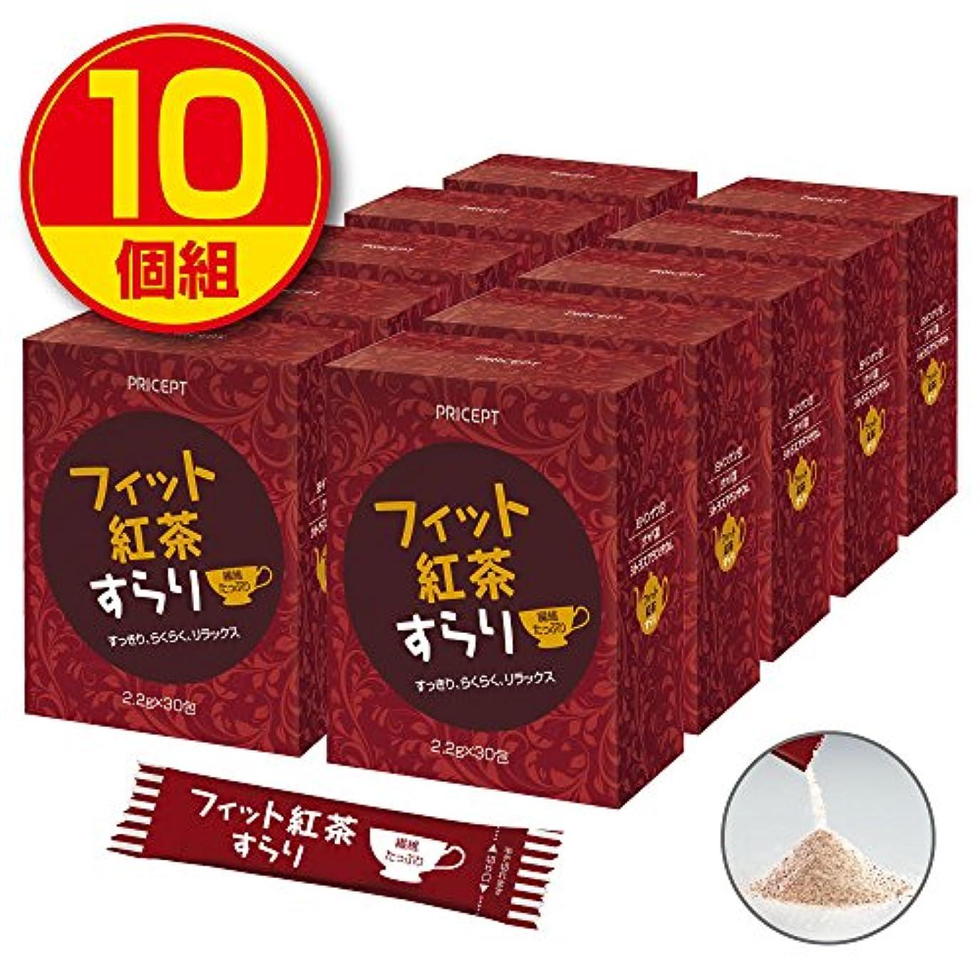 刺繍特権蚊プリセプト フィット紅茶すらり(30包)【10個組?300包】(食物繊維配合ダイエットサポート紅茶)