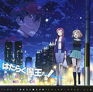 TVアニメ はたらく魔王さま! オリジナルサウンドトラック