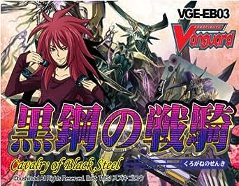 カードファイト!! ヴァンガード VGE-EB03 エクストラブースター Vol.3 【英語版】 Cavalry of Black Steel BOX