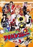非公認戦隊アキバレンジャー 3[DVD]