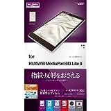 ラスタバナナ MediaPad M3 Lite 8 フィルム 平面保護 反射防止 メディアパッドM3 液晶保護フィルム T870MPM3L8