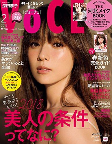 VOCE (ヴォーチェ) 2018年 2月号 [雑誌]