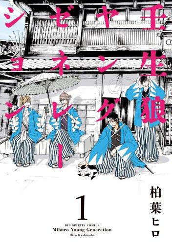 壬生狼ヤングゼネレーション 1 (ビッグコミックス)の詳細を見る