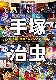 手塚治虫 作品集—京都アニメシアター篇— [DVD]