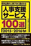 優良企業の人事プロに選ばれる人事支援サービス100選
