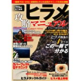 ヒラメ攻略マニュアル (タツミムック 釣れるさかなシリーズ)