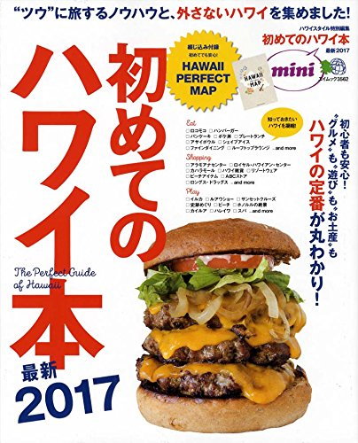 初めてのハワイ本最新2017 mini (エイムック 3562)