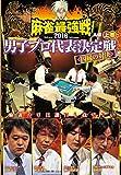 麻雀最強戦2016 男子プロ因縁の対決 上巻 [DVD]