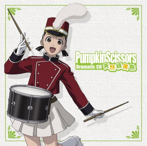 Pumpkin Scissors Dramatic CD 天然緑黄色 CD