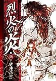 烈火の炎 14 (小学館文庫 あJ 14)