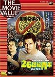 26世紀青年 [DVD] 画像