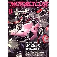 別冊 MOTORCYCLIST (モーターサイクリスト) 2007年 08月号 [雑誌]