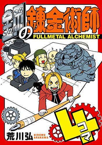 鋼の錬金術師4コマ (デジタル版ガンガンコミックス)