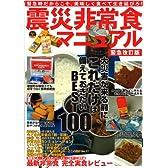 震災非常食マニュアル緊急改訂版 (OAK MOOK 386)