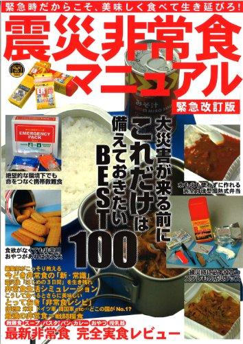 震災非常食マニュアル緊急改訂版 (OAK MOOK 386)の詳細を見る