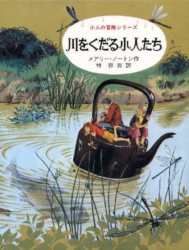 川をくだる小人たち (小人の冒険シリーズ 3)の詳細を見る