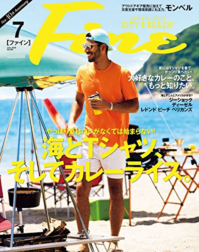 Fine (ファイン) 2018年 07月号 [雑誌]