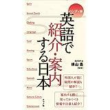 ハンディ版 英語で紹介・案内する日本