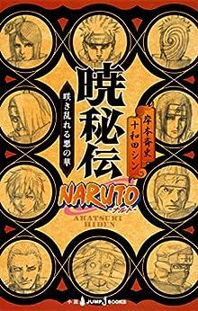 NARUTO―ナルト― 暁秘伝 咲き乱れる悪の華 (ジャンプジェイブックスDIGITAL)
