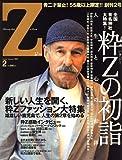 Z (ジー) 2007年 02月号 [雑誌]