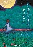 ミミズクと夜の王 / 紅玉 いづき のシリーズ情報を見る