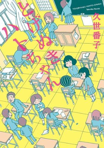 とげぬきハトちゃん (ウィングス・コミックス・デラックス)の詳細を見る