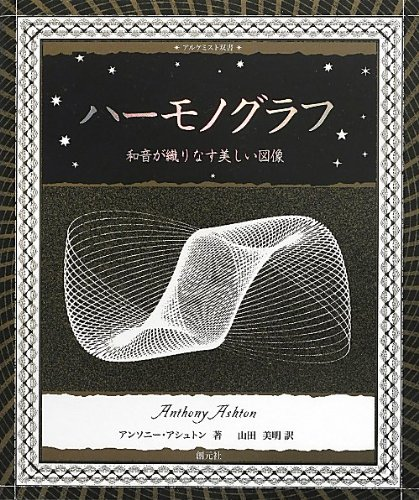 ハーモノグラフ:和音が織りなす美しい図像 (アルケミスト双書)の詳細を見る