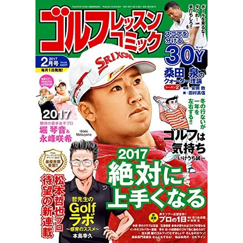 ゴルフレッスンコミック 2017年 02月号 [雑誌]