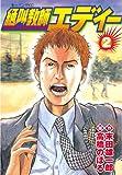 絶叫教師エディー(2) (モーニングコミックス)