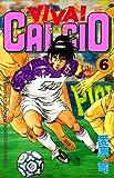 VIVA! CALCIO(6) (月刊少年マガジンコミックス)