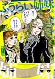 ふうらい姉妹 / 長崎 ライチ のシリーズ情報を見る
