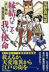 縁結びこそ我が使命 占い同心鬼堂民斎5 (祥伝社文庫)
