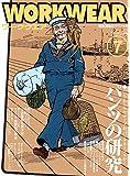 モノ・スペシャル ワークウエアNo.7 (ワールド・ムック 922)