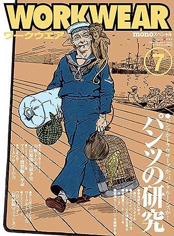 mono(モノ)スペシャル Workwear(ワークウェア)No.7