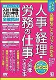 「ひとりでできる 必要なことがパッとわかる 人事・経理・労務の仕事が全部できる本」原尚美、菊地加奈子