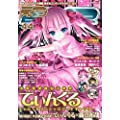 E☆2 (えつ) Vol.45 2014年 12月号 [雑誌]