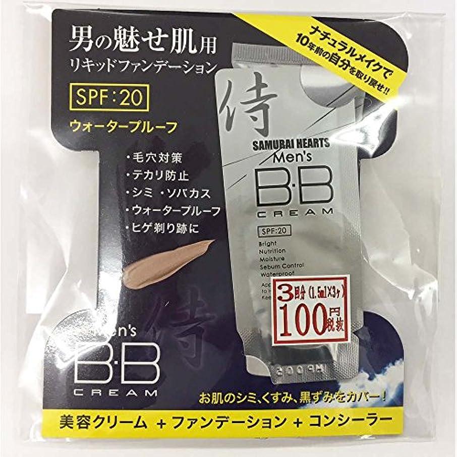 放出着実にへこみサムライハーツ BBクリーム SPF20 パウチ1.5ml 3枚入 お試し用