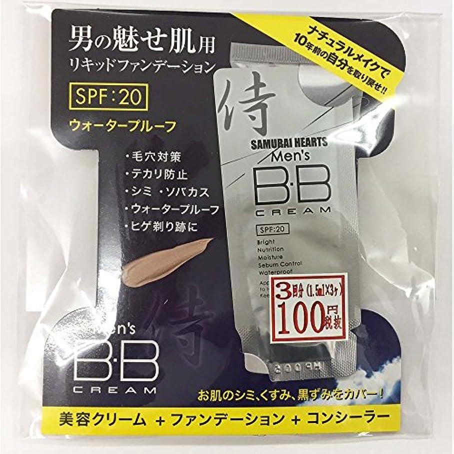 辛い舗装正確なサムライハーツ BBクリーム SPF20 パウチ1.5ml 3枚入 お試し用