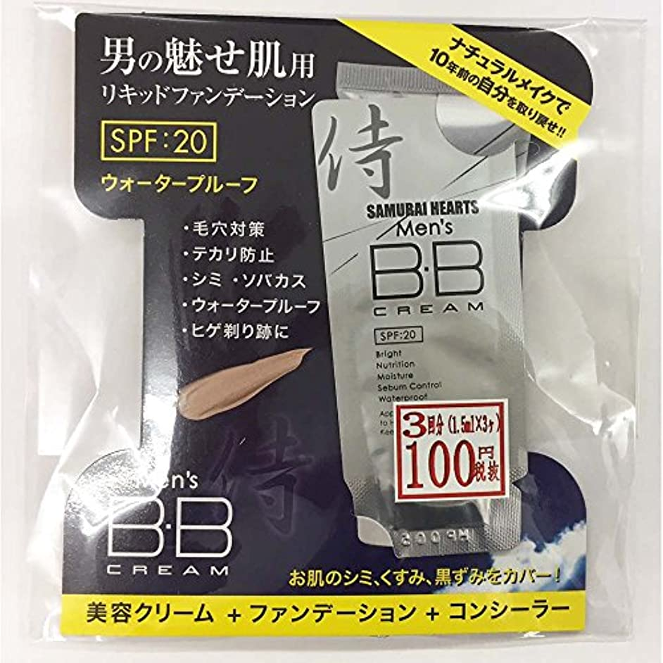実際のブロックする写真撮影サムライハーツ BBクリーム SPF20 パウチ1.5ml 3枚入 お試し用