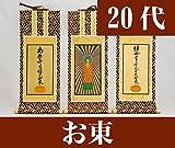 『浄土真宗大谷派』 オリジナル掛軸3枚セット 20代(高さ20cm) 阿弥陀如来 九字名号 十字名号 20代