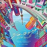 フジテレビ系ドラマ「シャーロック アントールドストーリーズ」オリジナルサウンドトラック