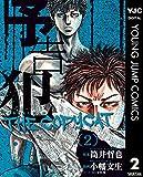 予告犯―THE COPYCAT― 2 (ヤングジャンプコミックスDIGITAL)