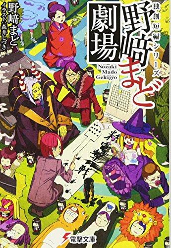 独創短編シリーズ 野崎まど劇場 (電撃文庫)