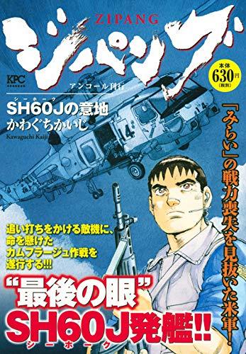 ジパング SH60Jの意地 アンコール刊行 (講談社プラチナコミックス)