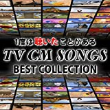 1度は聴いたことがあるTV CM SONGS BEST COLLECTION [Explicit]