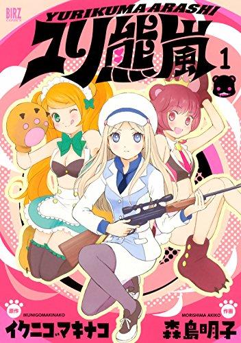 ユリ熊嵐 (1) ユリ熊嵐(コミック) (バーズコミックス) -