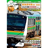 東海道本線 東京~熱海編 (みんなの鉄道DVDBOOKシリーズ) (メディアックスMOOK)