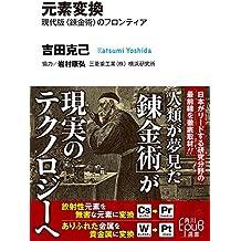 元素変換 現代版〈錬金術〉のフロンティア (角川EPUB選書)