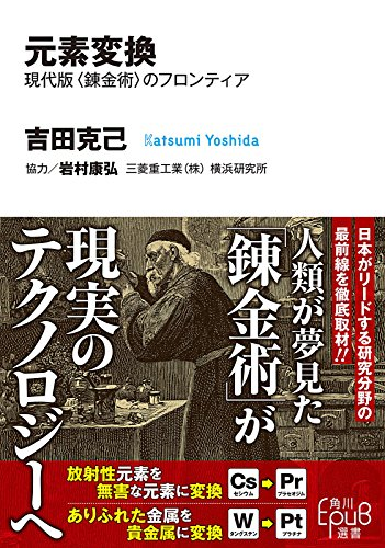 元素変換 現代版〈錬金術〉のフロンティア (角川EPUB選書)の詳細を見る